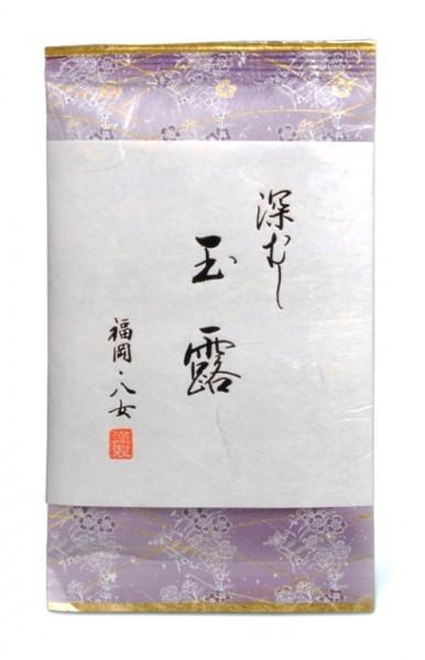 Gyokuro Hoshino