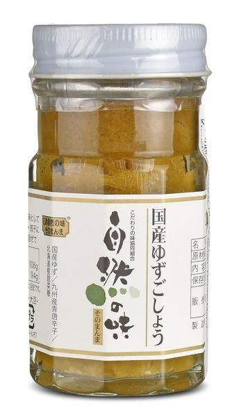 Grünes Yuzugosho