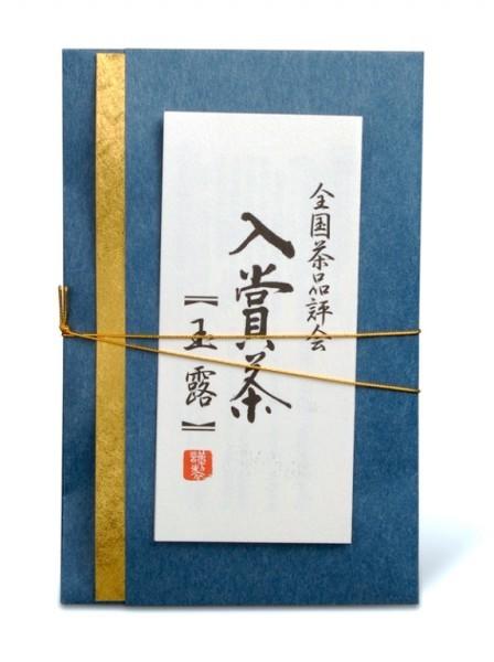 Gyokuro Shupin